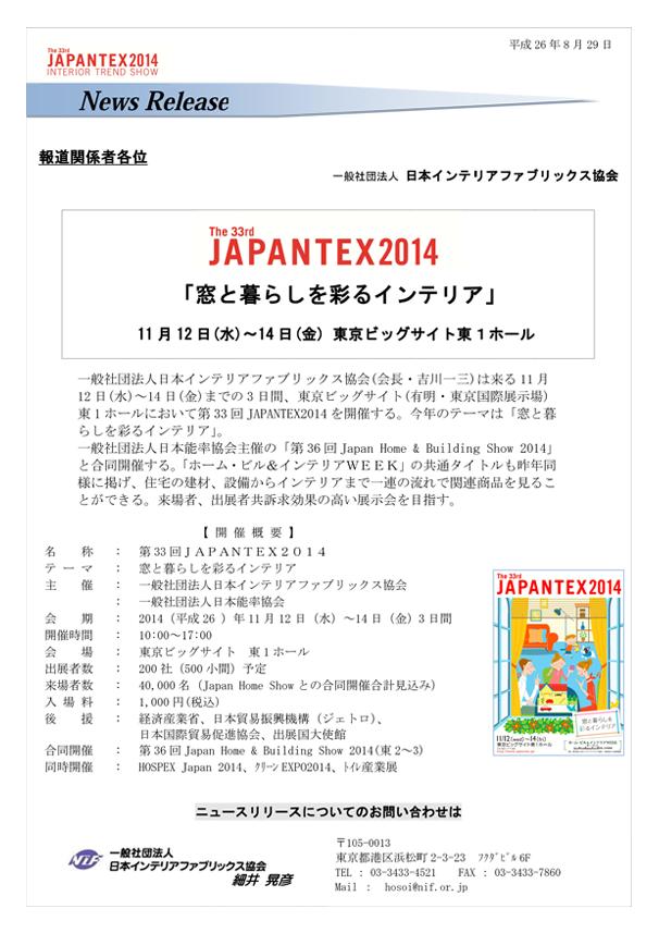 newsrelease2014.09
