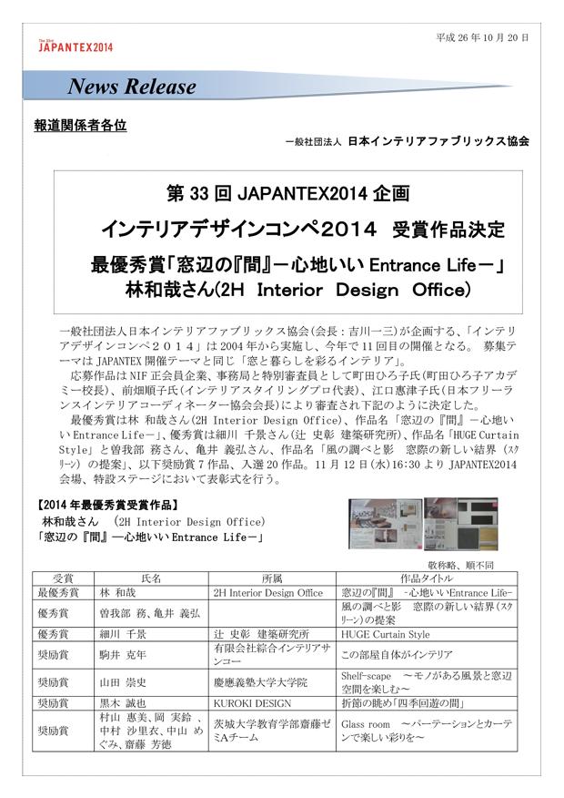 ニュースリリース インテリアデザインコンペ2014受賞作品決定