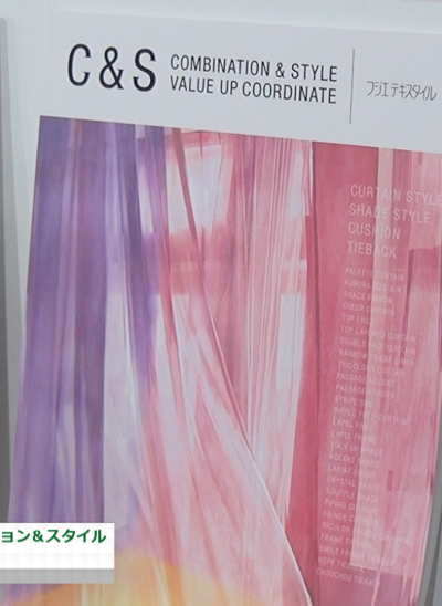 ニュースタイルブック C&S コンビネーション&スタイル