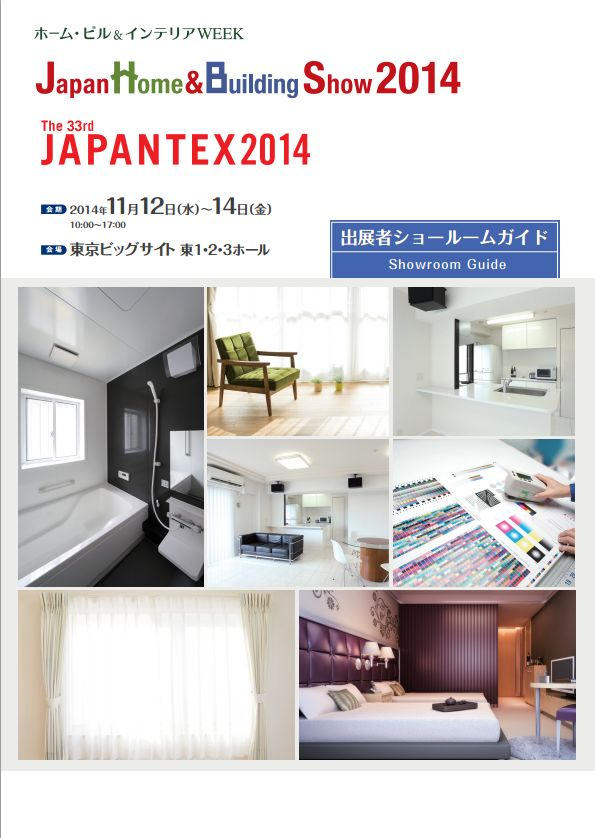 showroomguide2014