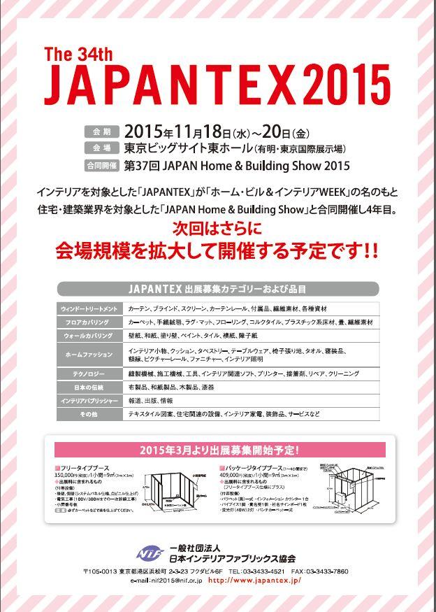 JAPANTEX2015予告